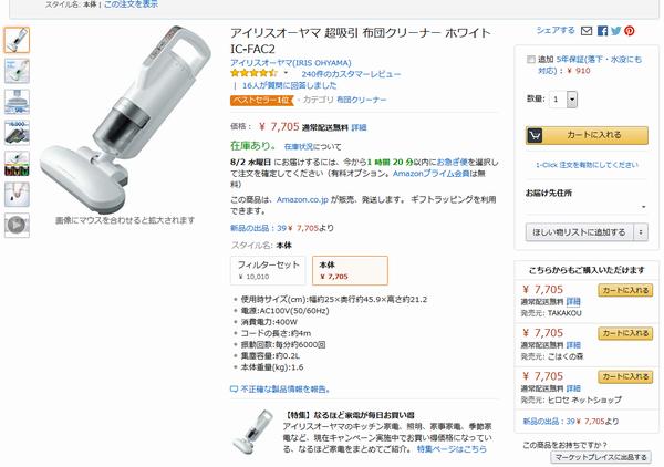 SiSO-LAB☆アイリスオーヤマ 超吸引 布団クリーナーIC-FAC2 。amazon発送。