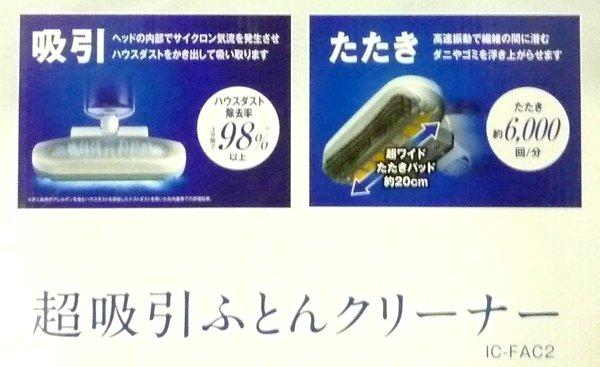 SiSO-LAB☆アイリスオーヤマ 超吸引 布団クリーナーIC-FAC2 。ヘッドの叩き機能。