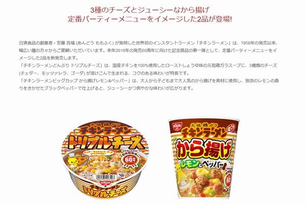 SiSO-LAB☆チキンラーメンビッグカップ から揚げレモン&ペッパー。プレスリリース。