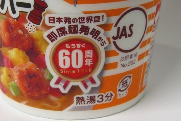 SiSO-LAB☆チキンラーメンビッグカップ から揚げレモン&ペッパー。もうすぐ生誕60年。