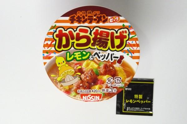 SiSO-LAB☆チキンラーメンビッグカップ から揚げレモン&ペッパー。トップ。