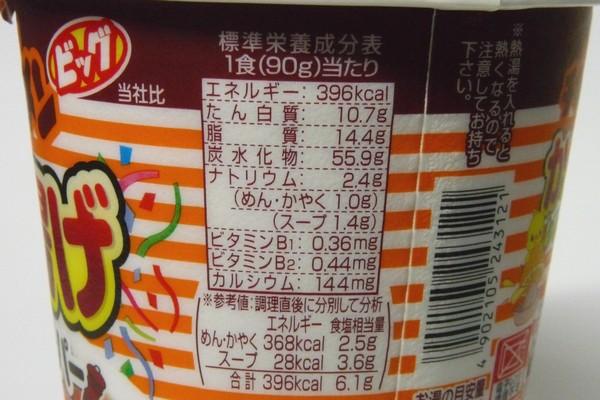 SiSO-LAB☆チキンラーメンビッグカップ から揚げレモン&ペッパー。エネルギー、栄養価。