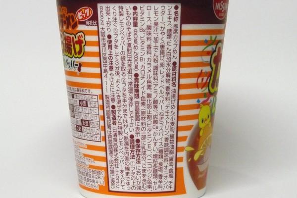 SiSO-LAB☆チキンラーメンビッグカップ から揚げレモン&ペッパー。原材料。作り方。