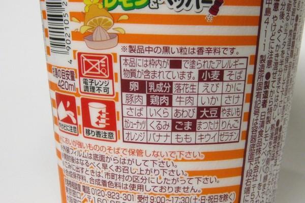 SiSO-LAB☆チキンラーメンビッグカップ から揚げレモン&ペッパー。アレルギー物質表示。