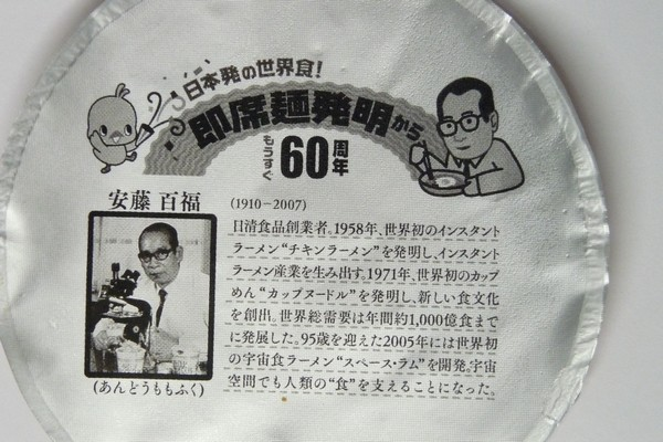 SiSO-LAB☆チキンラーメンビッグカップ から揚げレモン&ペッパー。パッケージ裏側写真。