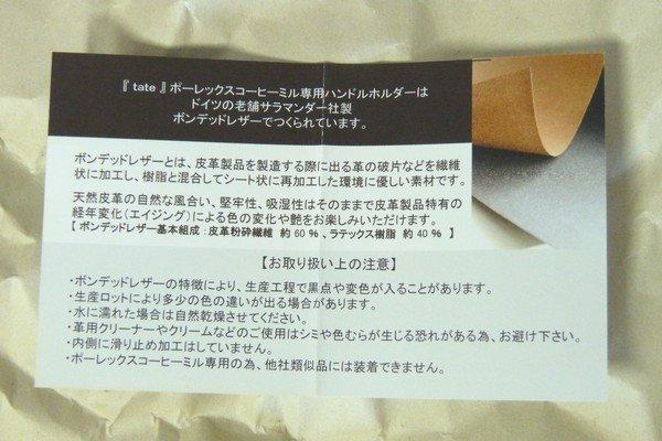 SiSO-LAB☆藤井商店 ポーレックス セラミックミル専用ハンドルカバー。