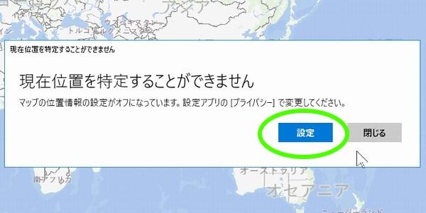 SiSSiSO-LAB☆YGOA BOOK Windows10 、マップアプリ。現在地の表示。