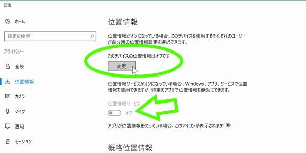 SiSSiSO-LAB☆YGOA BOOK Windows10 、マップアプリ。位置情報サービス有効化。