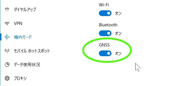 SiSSiSO-LAB☆YGOA BOOK Windows10 、GNSSを有効化して位置情報表示できるようにする方法。