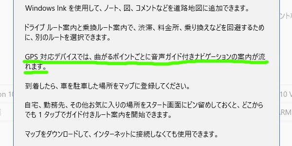 SiSSiSO-LAB☆YGOA BOOK Windows10 のマップアプリ、ナビゲーションはできるの?