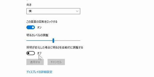 SiSO-LAB☆YOGA BOOK、ディスプレイの明るさ自動調整をオフにする方法。