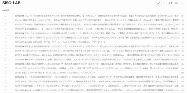 SiSO-LAB☆Feedlyの表示モード。