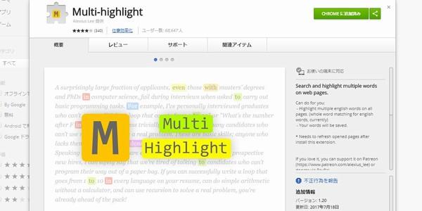 SiSO-LAB☆Chrome+Feedlyで記事のキーワードをハイライト表示する方法。