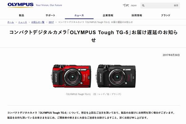 SiSO-LAB☆OLYMPUS TG-5。品薄。オリンパスのニュースリリース。