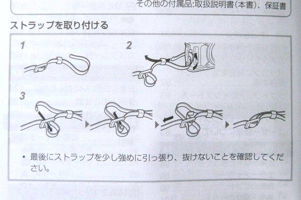 SiSO-LAB☆OLYMPUS TG-5。ストラップを通すコツ。
