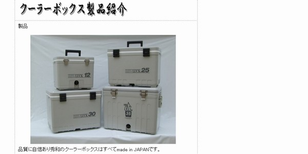 SiSO-LAB☆秀和LUCK 35 ULクーラーボックス(ウレタン)。公式サイト。