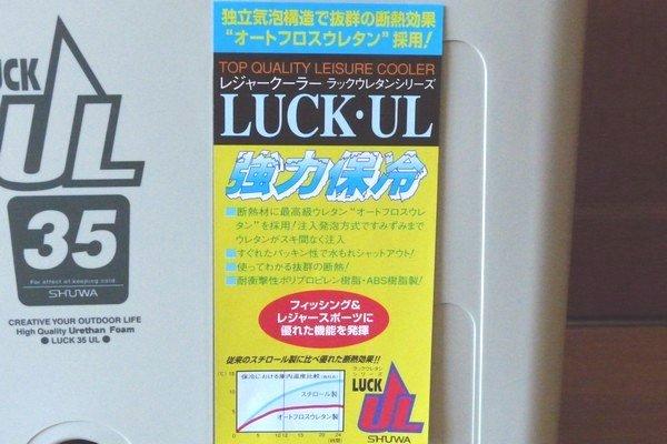 SiSO-LAB☆秀和LUCK 35 ULクーラーボックス(ウレタン)。オートフロスウレタンを注入発泡でで強力保冷。