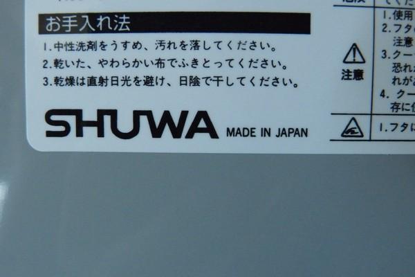 SiSO-LAB☆秀和LUCK 35 ULクーラーボックス(ウレタン)。MADE IN JAPAN、日本製。