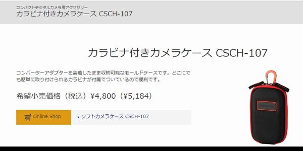 SiSO-LAB☆セミハードケースCSCH-107。パッケージ外観。