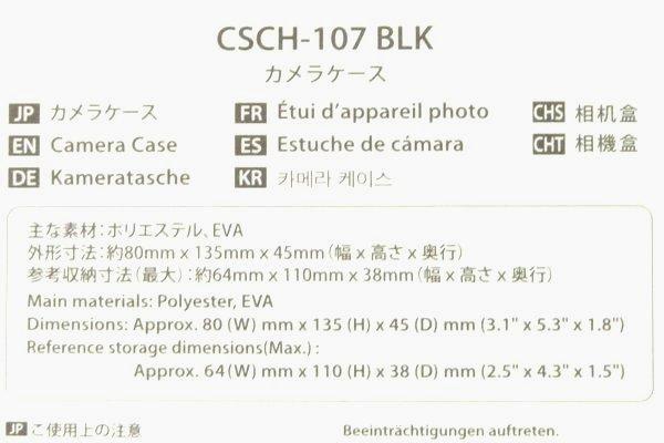 SiSO-LAB☆セミハードケースCSCH-107。サイズ。