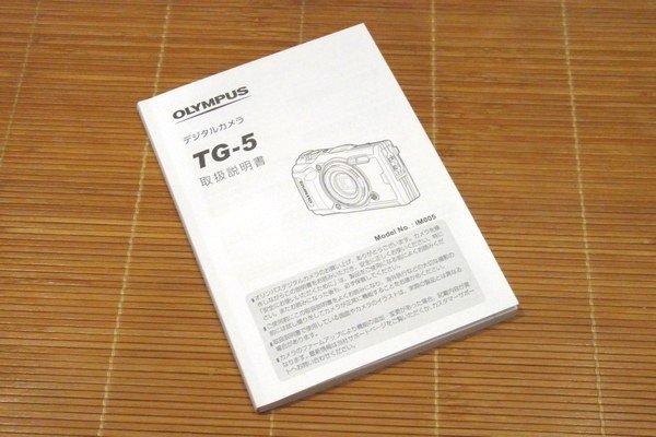 SiSO-LAB☆OLYMPUS TG-5。取扱説明書のダウンロード。