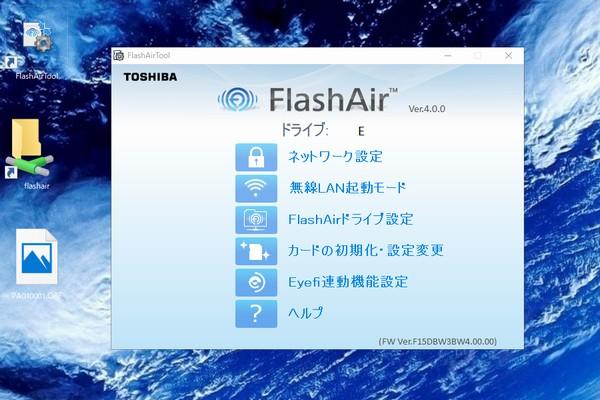 SiSO-LAB☆東芝FlashAir SD-UWA032G W-04。設定ソフトウェアで初期化。