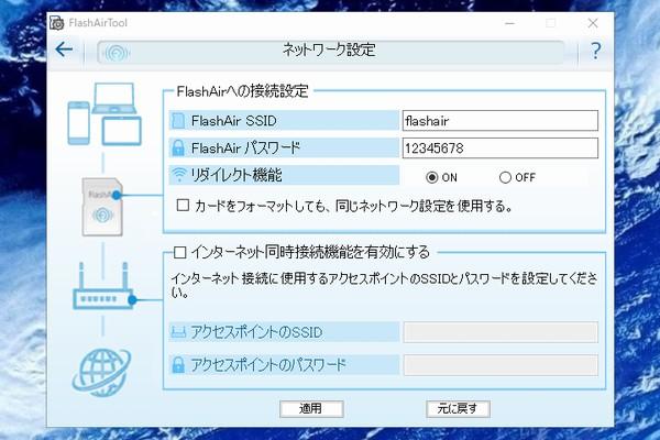 SiSO-LAB☆東芝FlashAir SD-UWA032G W-04。再初期化と初期設定。