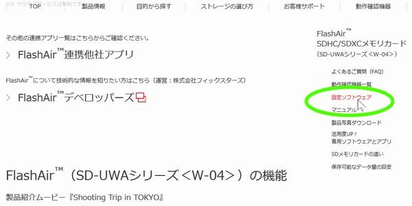 SiSO-LAB☆東芝FlashAir SD-UWA032G W-04。設定ツールのダウンロード。