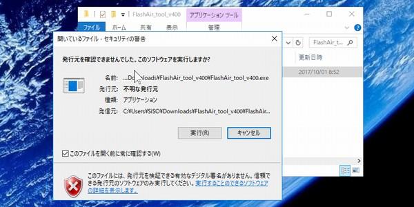 SiSO-LAB☆東芝FlashAir SD-UWA032G W-04。設定ツールのインストール。