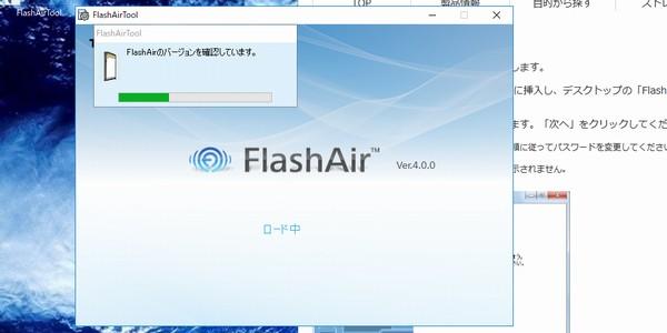 SiSO-LAB☆東芝FlashAir SD-UWA032G W-04。設定ツールでパソコンからセットアップ。