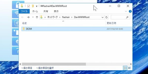 SiSO-LAB☆東芝FlashAir SD-UWA032G W-04。ワイヤレス通信でフォルダ開いた!