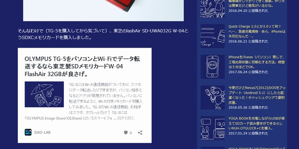 SiSO-LAB☆WordPress Embed表示。
