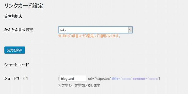 SiSO-LAB☆WordPressプラグインPz-LinkCard。手軽にブログカード風表示。