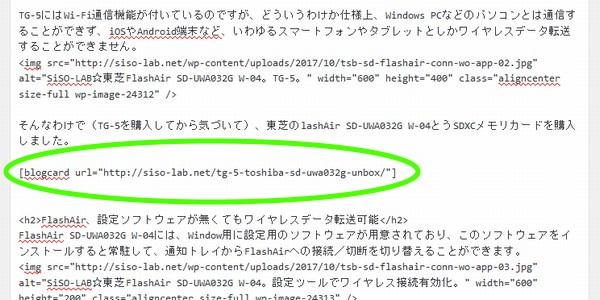 SiSO-LAB☆WordPressプラグインPz-LinkCard。手軽にブログカード風表示。記事欄への記載方法。