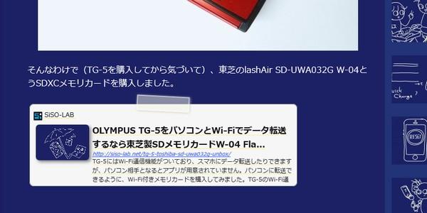 SiSO-LAB☆WordPressプラグインPz-LinkCard。手軽にブログカード風表示。表示サンプル。