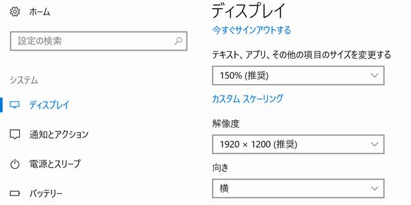 SiSO-LAB☆YOGA BOOK、画面解像度設定多数。