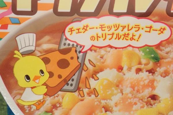 SiSO-LAB☆日清チキンラーメンどんぶりトリプルチーズ。パッケージ写真。