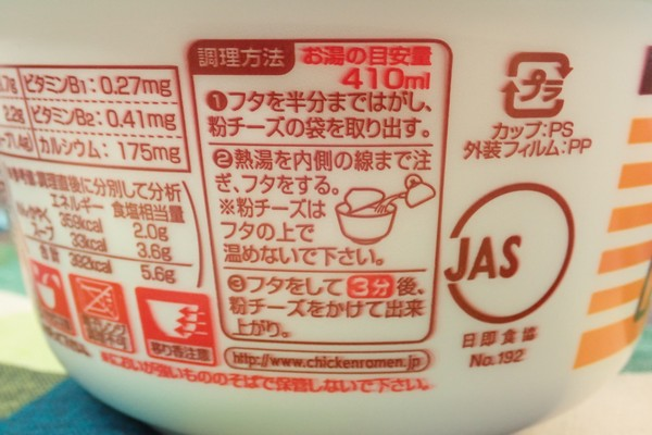SiSO-LAB☆日清チキンラーメンどんぶりトリプルチーズ。調理方法注意点。