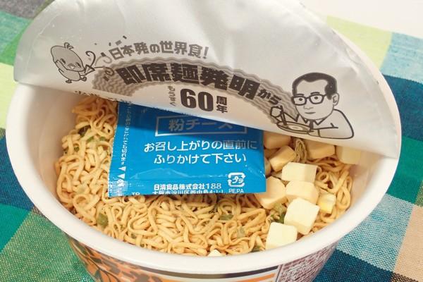 SiSO-LAB☆日清チキンラーメンどんぶりトリプルチーズ。中身。