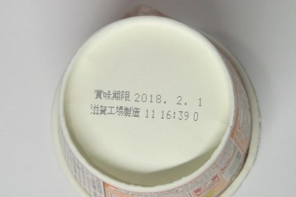 SiSO-LAB☆日清チキンラーメンどんぶりトリプルチーズ。賞味期限。