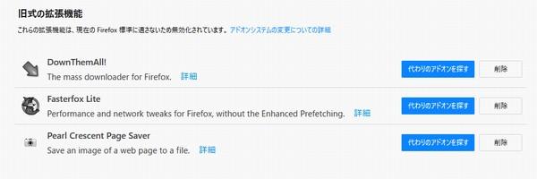 SiSO-LAB☆Firefox Quantum V57。アドオン画面。
