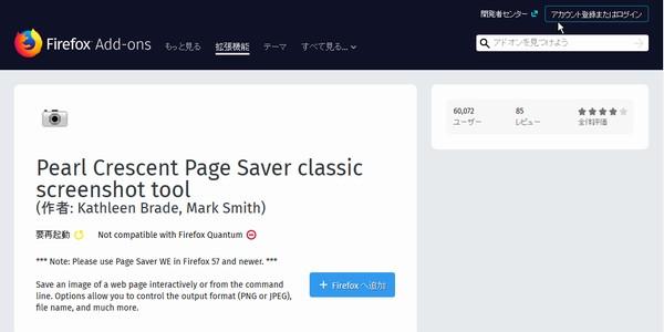 SiSO-LAB☆Firefox Quantum V57。Pearl Page Saverアドオン。