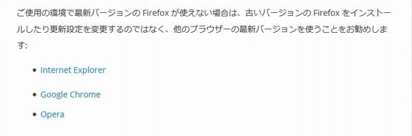SiSO-LAB☆Firefoxのバージョンを戻す方法。