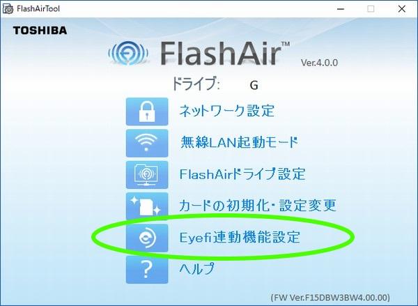 SiSO-LABSiSO-LAB☆FlashAir W-04、Eye-Fi設定でデジカメからコントロール。FlashAirToolで設定。