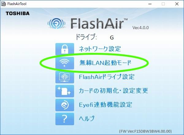 SiSO-LAB☆FlashAir W-04、Eye-Fi設定でデジカメからコントロール。FlashAirToolで設定。