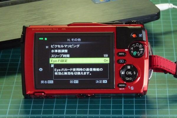 SiSO-LAB☆FlashAir W-04、Eye-Fi設定でデジカメからコントロール。