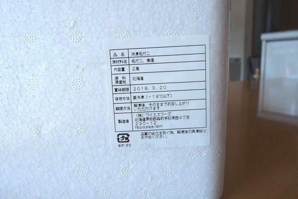 SiSO-LAB☆ふるさと納税、さとるふ、北海道森町、三特毛ガニ650g x2。賞味期限は約4か月。