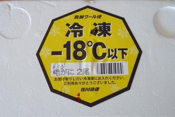 SiSO-LAB☆ふるさと納税、さとるふ、北海道森町、三特毛ガニ650g x2。冷凍-18℃以下。