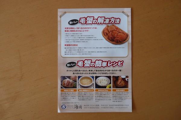 SiSO-LAB☆冷凍毛ガニを美味しく解凍する方法。