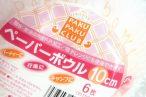 百均浪漫◆100均でも日本製!電子レンジOK!PP加工で耐水・耐油のペーパーボウル10cm 6枚。日本製 @100均 セリア